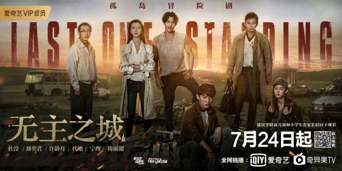 Last One Standing China Web Drama