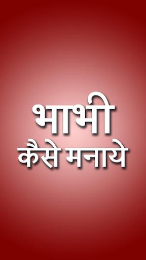 Bhabhi Ko Kaise Manaye