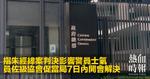 指朱經緯案判決影響警員士氣 員佐級協會促當局7日內開會解決
