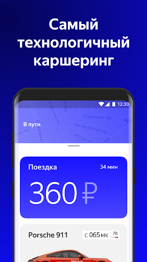 Download Yandex Drive — carsharing on PC & Mac with AppKiwi