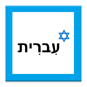 Beginner Hebrew