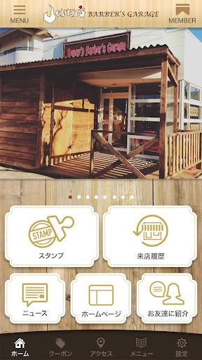 玩生活App|Jenny's barber's garage免費|APP試玩