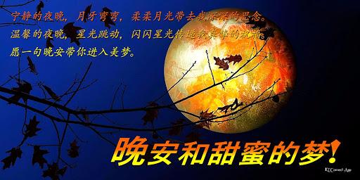 good night in chinese screenshot 2