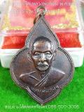 เหรียญดอกจิก หลวงพ่อขอม พ.ศ 2505  วัดไผ่โรงวัว จังหวัดสระบุรี