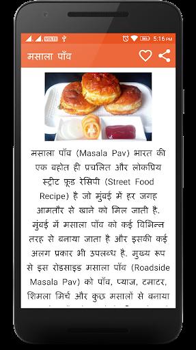 Snacks nasta fast food recipes in hindi apk 10 download only snacks nasta fast food recipes in hindi forumfinder Images