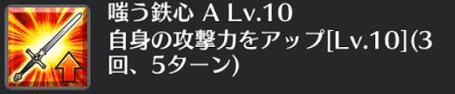 嗤う鉄心[A]