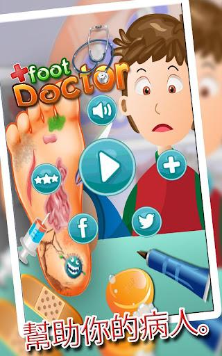 腳醫生:兒童休閒遊戲