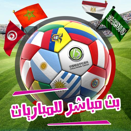 كأس العالم 2018 🏆 بث مباشر للمباريات