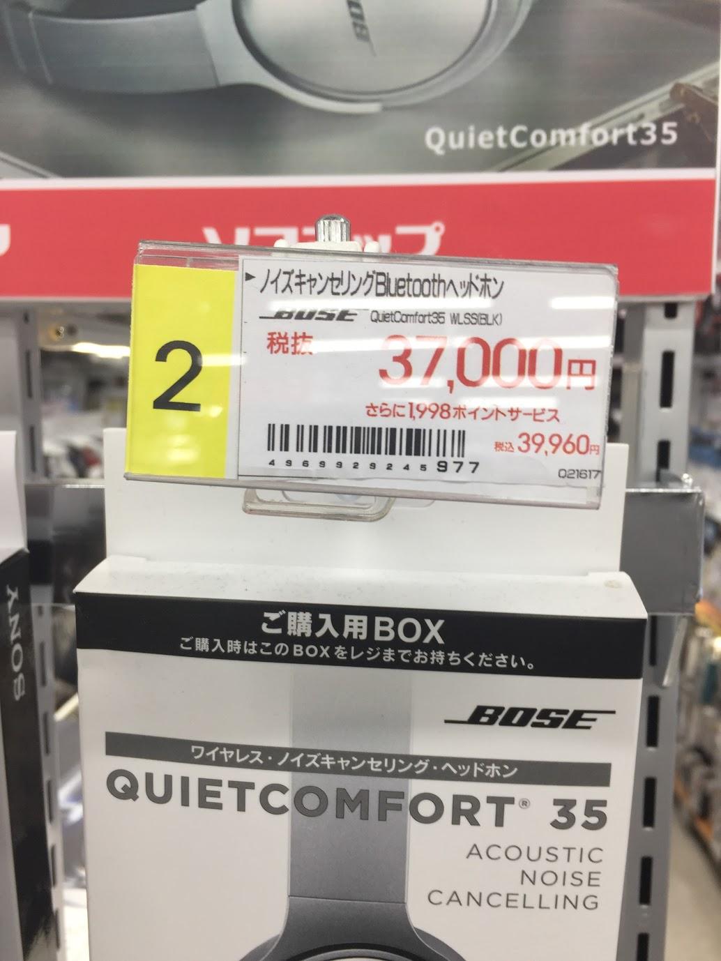 노이즈캔설링 Bose QC 35 일본에서 구입기