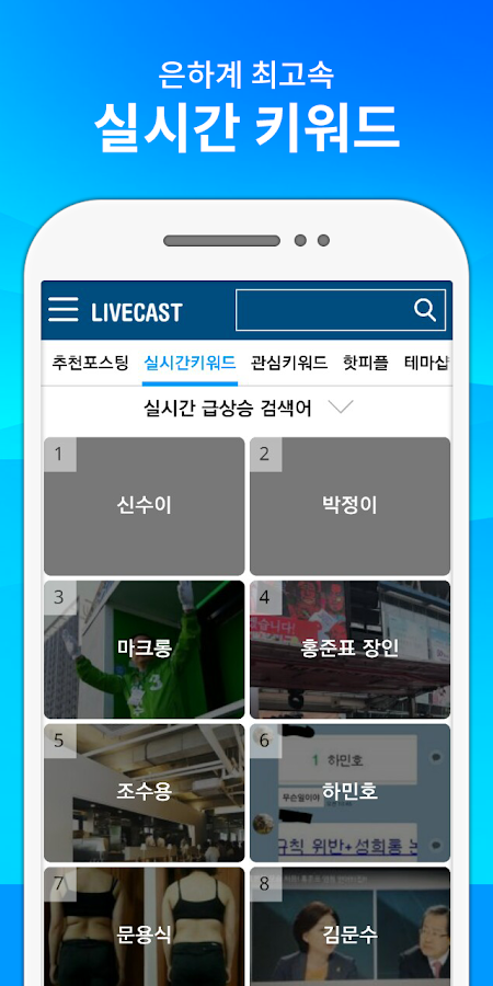 LiveCast–real time SNS issues- screenshot