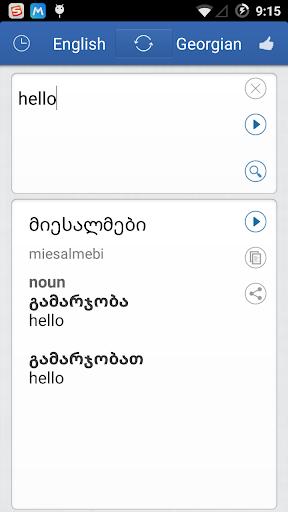 玩免費教育APP|下載格魯吉亞語英語翻譯 app不用錢|硬是要APP