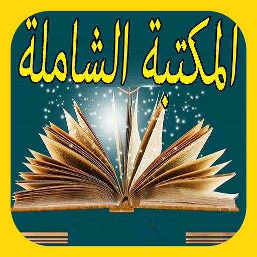 المكتبة الشاملة المجانية بدون نت Apps On Google Play