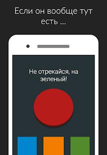 Download Красная кнопка For PC Windows and Mac apk screenshot 3