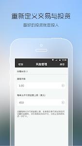 HiTrader screenshot 3