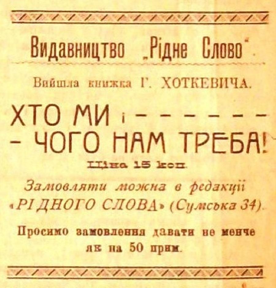 Оголошення про продаж «крамольної» книжки Хоткевича. 25 травня 1917 р.