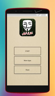 Wifi password Hacker prank - screenshot