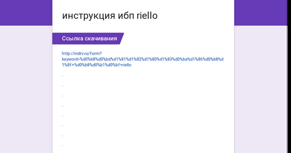 инструкция ибп riello