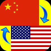 Chinese (Simplified) English Translator