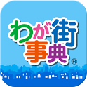 わが街事典 for Android icon