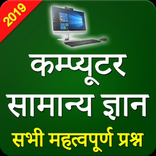 Computer Samanya Gyan IN HINDI – Apps on Google Play