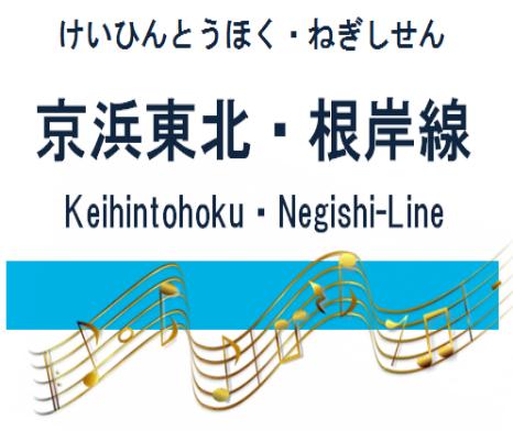 京浜東北線・根岸線発車メロディー