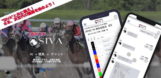 SIVA β版 人工知能 競馬予想アプリで的中率アップ!!