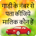 How to find vehicle owner detail icon
