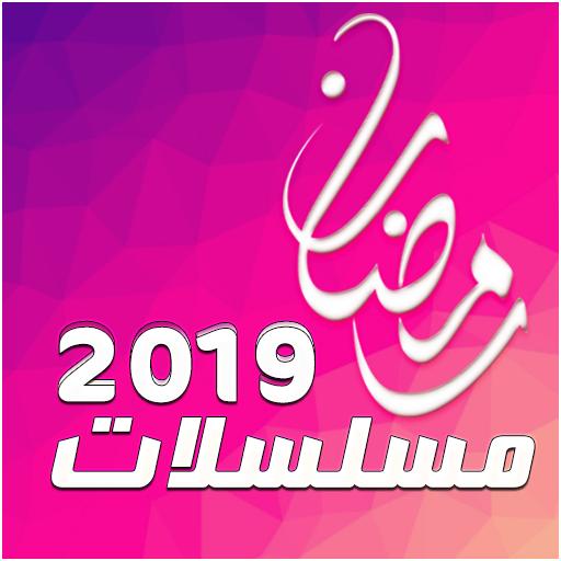 2020 مسلسلات رمضان القائمة الكاملة