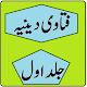 Fatawa Deeniyya Jild 1 - Online Urdu Fatwa APK