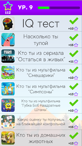 u0422u0435u0441u0442u044b: u041au0442u043e u0442u044b? 1.8.1 Screenshots 2