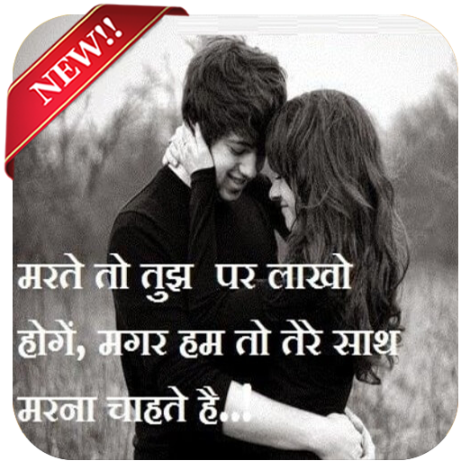 Hindi Love Quotes Images  2017 (app)