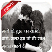 Hindi Love Quotes Images  2017