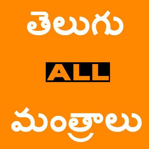 Telugu Mantralu - Apps on Google Play