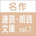 無料試用版 名作速読朗読文庫vol.7 読上げ機能付き icon
