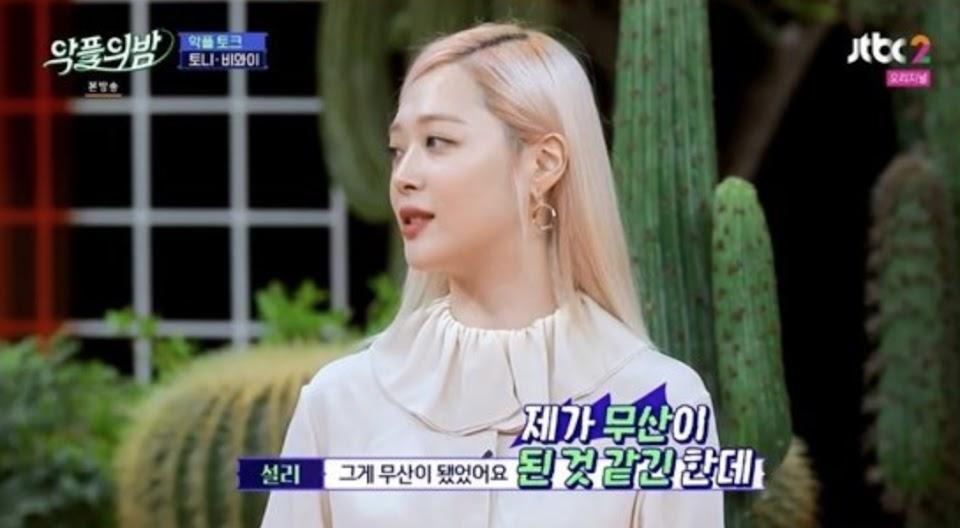 Sulli yoo ah in drama 3