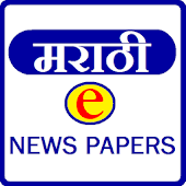 Marathi e News Papers