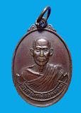 เหรียญหลวงพ่อมหาสวัสดิ์ วัดเม้าสุขา รุ่นแรก ออกวัดบึงวรสถิตย์ จ.ชลบุรี