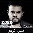 Anas Karim songs without Net 2020 apk