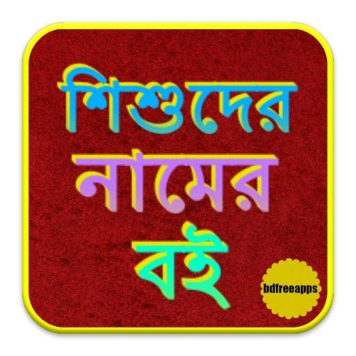 Bangla Baby Names নামের বই