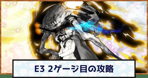 21春E3-2