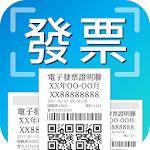 統一發票對獎機(無廣告)-對發票神器、神速小幫手 Icon