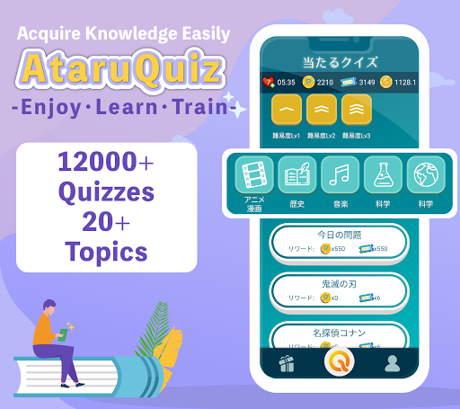 AtaruQuiz 1.653 screenshots 1
