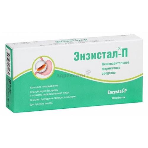 Энзистал-П таблетки п.п.о. кишечнораствор. 20 шт.