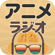 アニメ ラジオ - 日本のアニメやゲームの音楽を聴く