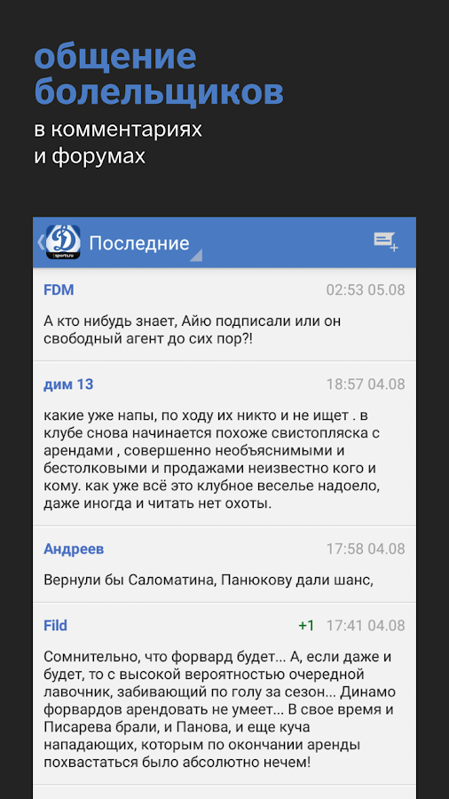 Динамо+ Sports.ru- screenshot