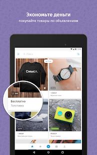 Download Юла – объявления поблизости for Windows Phone apk screenshot 9