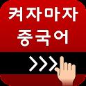켜자마자 중국어 (강제로 중국어공부 -HSK,생활한자) icon