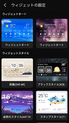 リアルタイムの天気予報-正確な天気とレーダーのおすすめ画像5