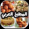 المطبخ العربي الشامل APK