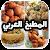 المطبخ العربي الشامل file APK Free for PC, smart TV Download
